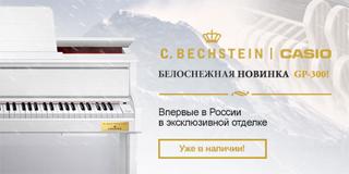 Белоснежная новинка от Casio!