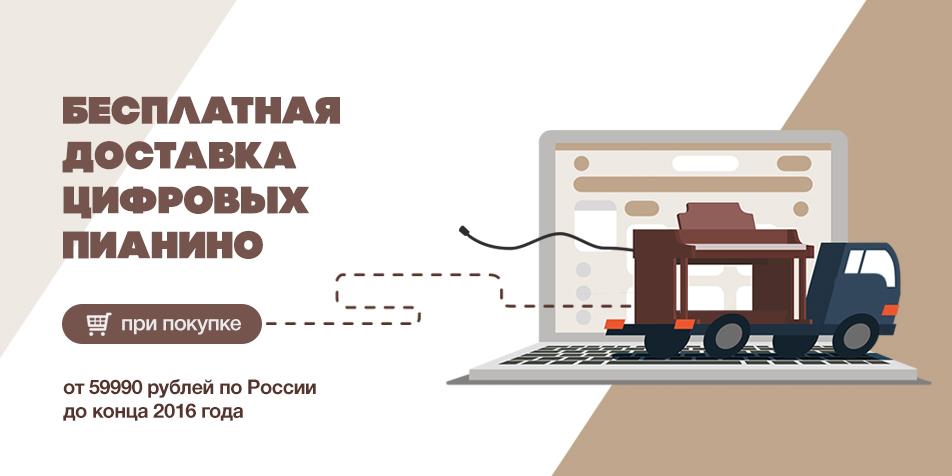 Бесплатная доставка цифровых пианино по России