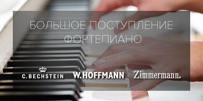 Поступление фортепиано