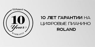 10 лет гарантии на цифровые пианино Roland